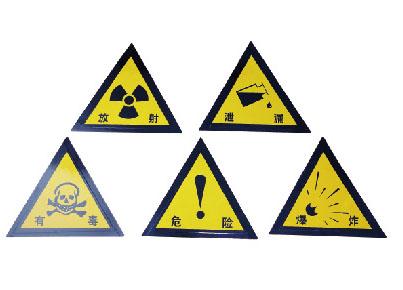 危险警示牌