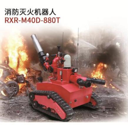 贝博网页版灭火机器人/RXR-M40D-880T