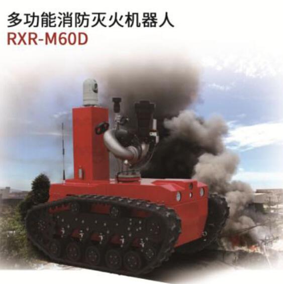 多功能贝博网页版灭火机器人RXR-M60D